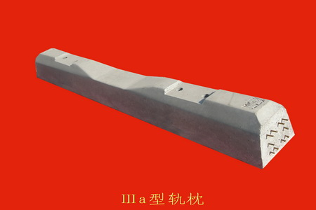 IIIa型轨枕