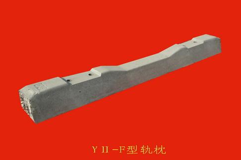 YII-F型轨枕