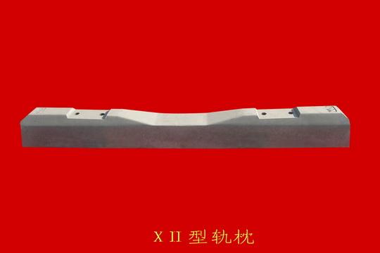 XII型軌枕