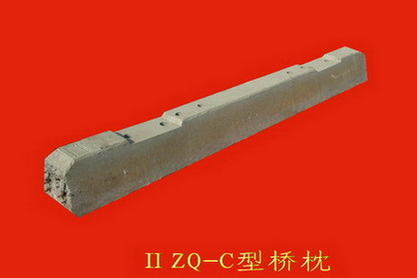 ⅡZQ-C型桥枕